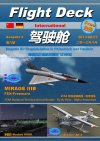 FLIGHT DECK MAGAZIN DEUTSCH/CHINESE AUSGABE 6 (PDF) (FREE)